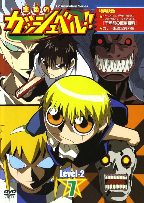 【中古】7.金色のガッシュベル!! Level-2 【DVD】/大谷育江