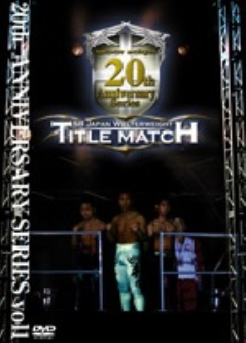 【中古】20th ANNIVERSARY SERIES 【DVD】