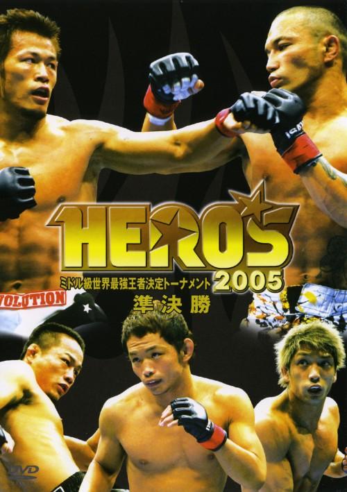 【中古】HERO S 2005ミドル級世界最強王者…準決勝戦 【DVD】/山本KID