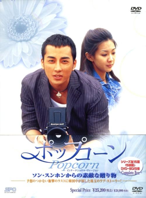 【中古】ポップコーン インターナショナル・ヴァージョン コレクターズBOX 【DVD】/ソン・スンホン