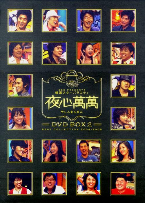 【中古】期限)2.夜心萬萬 BOX 【DVD】