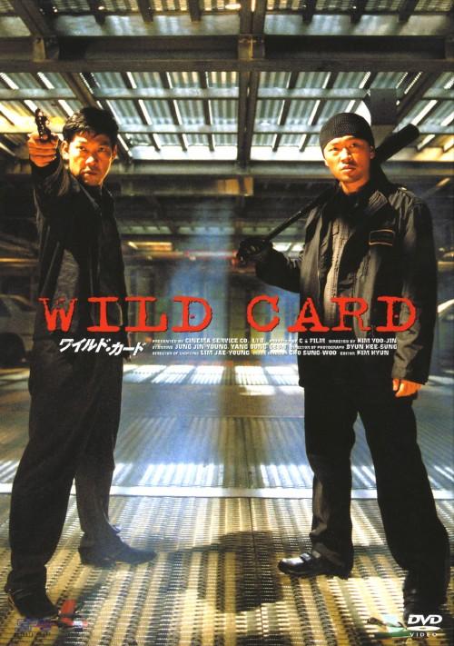 【中古】ワイルド・カード 【DVD】/ヤン・ドングン