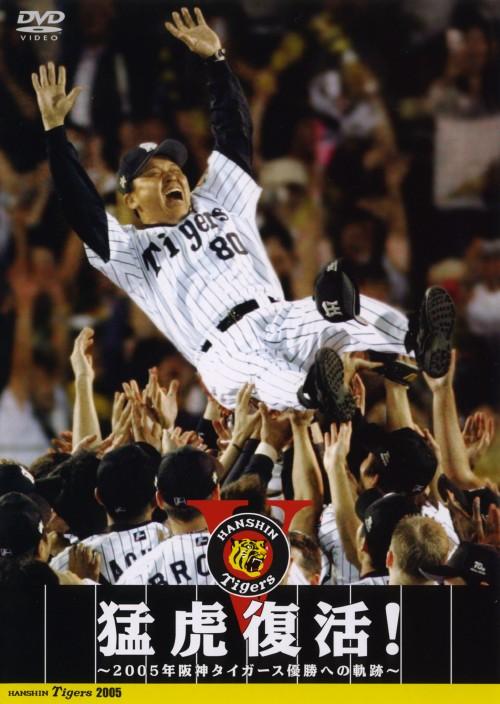 【中古】猛虎復活! 2005年阪神タイガース優勝への軌跡 【DVD】
