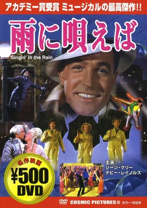 【中古】雨に唄えば 【DVD】/ジーン・ケリー