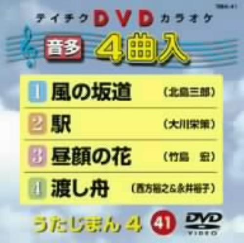 【中古】41.うたじまん4 【DVD】