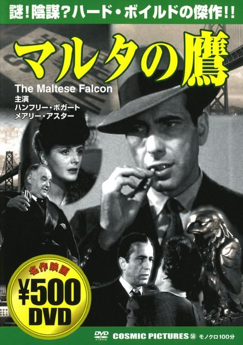 【中古】マルタの鷹 【DVD】/ハンフリー・ボガート