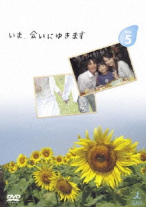 【中古】5.いま、会いにゆきます (完) 【DVD】/ミムラ