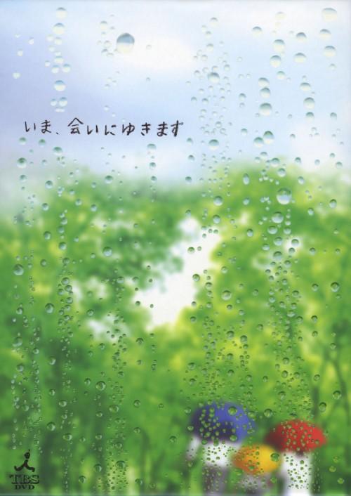 【中古】いま、会いにゆきます BOX 【DVD】/ミムラ