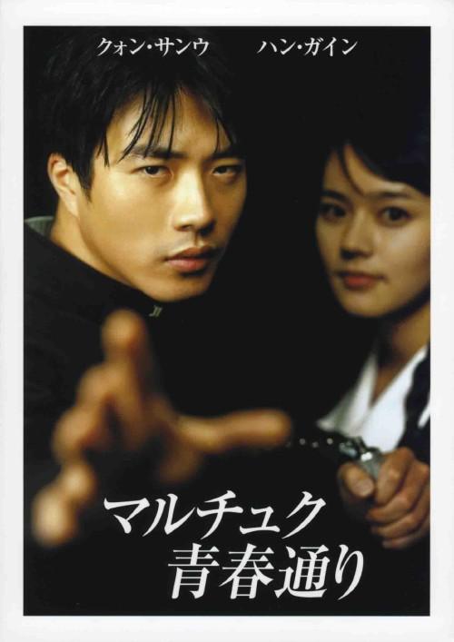 【中古】マルチュク青春通り 【DVD】/クォン・サンウ