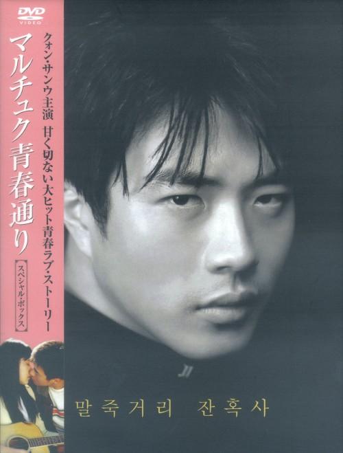 【中古】初限)マルチュク青春通り クォン・サンウSP・BOX 【DVD】/クォン・サンウ