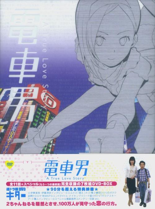 【中古】電車男 (TV) BOX 【DVD】/伊東美咲