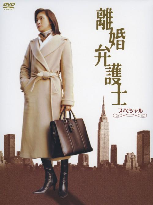 【中古】離婚弁護士スペシャル 【DVD】/天海祐希
