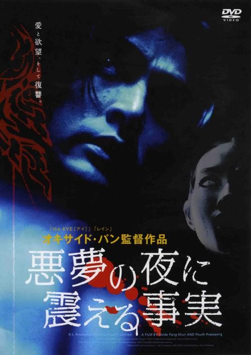 【中古】悪夢の夜に震える事実 【DVD】/ピート・トーンジェア