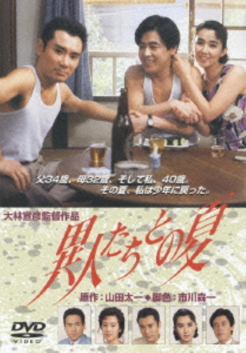 【中古】期限)異人たちとの夏 【DVD】/風間杜夫