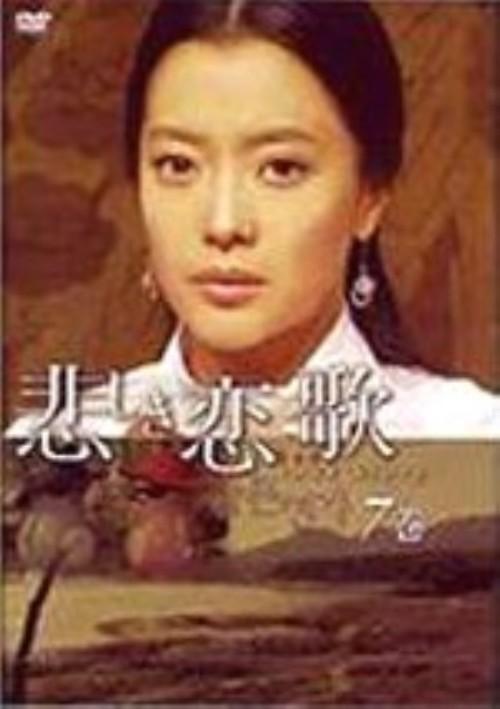 【中古】7.悲しき恋歌 【DVD】/クォン・サンウ