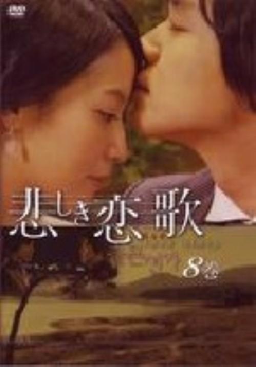 【中古】8.悲しき恋歌 【DVD】/クォン・サンウ