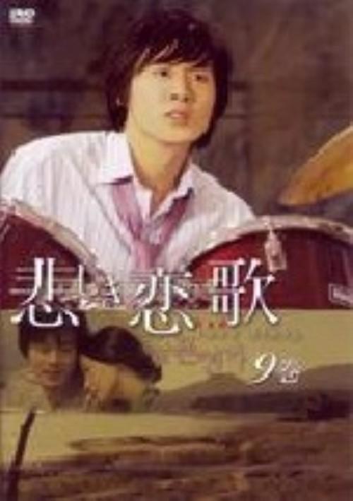 【中古】9.悲しき恋歌 【DVD】/クォン・サンウ