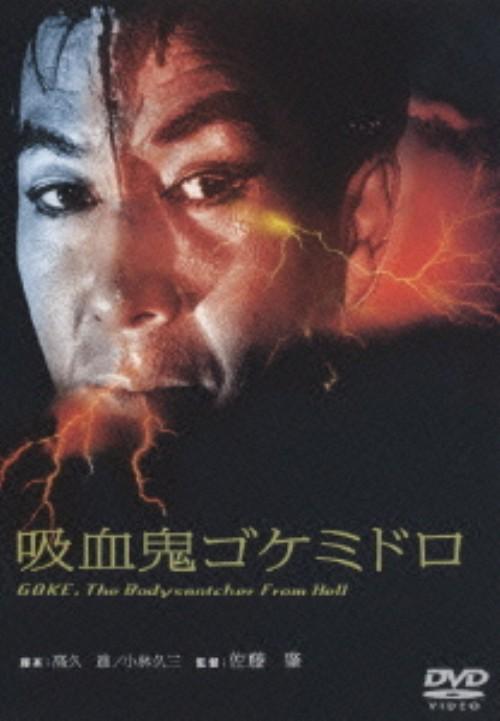 【中古】期限)吸血鬼ゴケミドロ 【DVD】/吉田輝雄