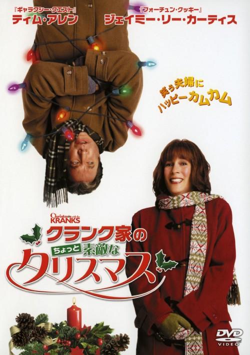 【中古】クランク家のちょっと素敵なクリスマス 【DVD】/ティム・アレン