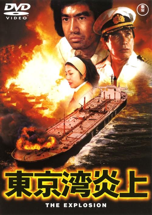 【中古】東京湾炎上 【DVD】/丹波哲郎