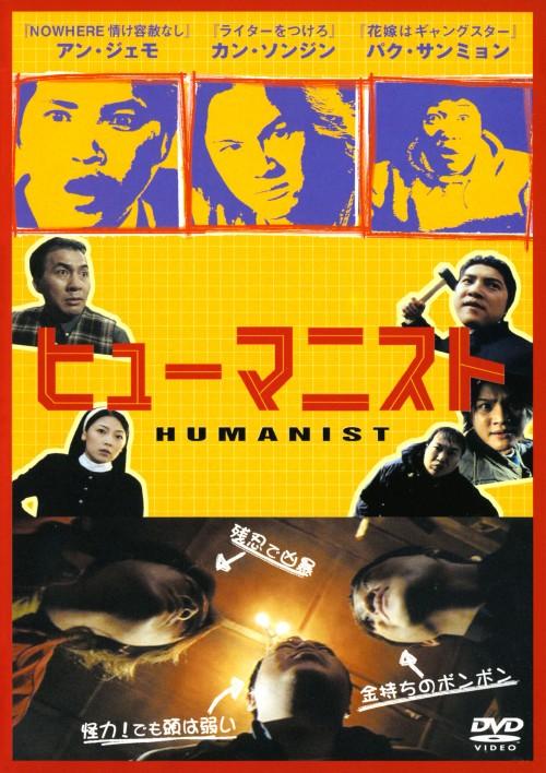 【中古】ヒューマニスト 【DVD】/アン・ジェモ