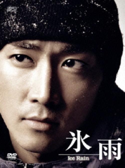 【中古】初限)氷雨 (2004) コレクターズBOX 【DVD】/ソン・スンホン