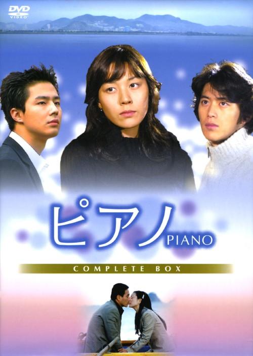 【中古】ピアノ BOX 【DVD】/キム・ハヌル