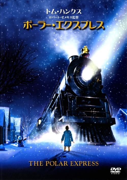 【中古】期限)ポーラー・エクスプレス 【DVD】/トム・ハンクス