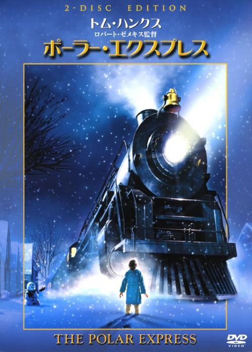 【中古】ポーラー・エクスプレス 特別版 【DVD】/トム・ハンクス