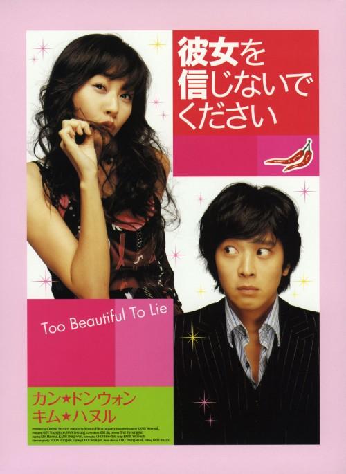 【中古】初限)彼女を信じないでください DX版 【DVD】/キム・ハヌル