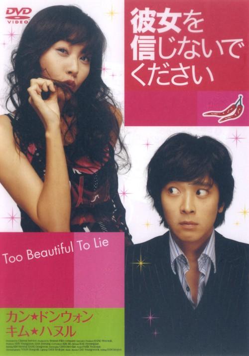 【中古】彼女を信じないでください 【DVD】/キム・ハヌル
