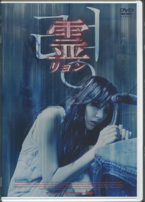 【中古】霊 リョン 【DVD】/キム・ハヌル