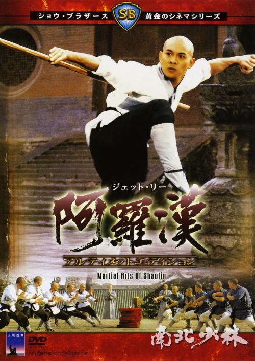 【中古】阿羅漢 アルティメット・ED 【DVD】/リー・リンチェイ
