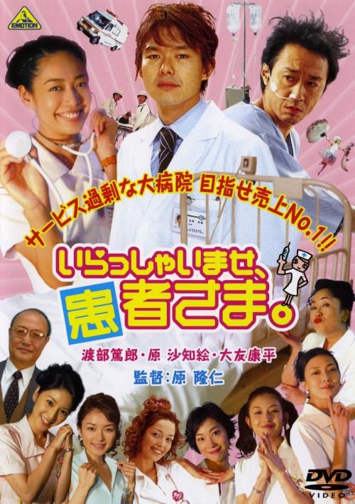 【中古】いらっしゃいませ、患者さま。 【DVD】/渡部篤郎