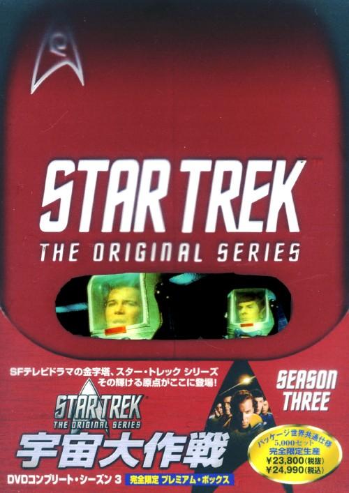 【中古】初限)宇宙大作戦 コンプリート 3th プレミアムBOX 【DVD】/ウィリアム・シャトナー