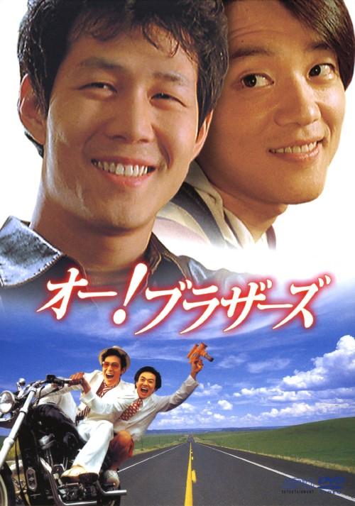 【中古】オー!ブラザーズ 【DVD】/イ・ジョンジェ