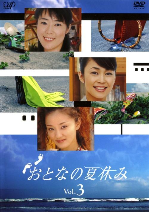 【中古】3.おとなの夏休み 【DVD】/寺島しのぶ