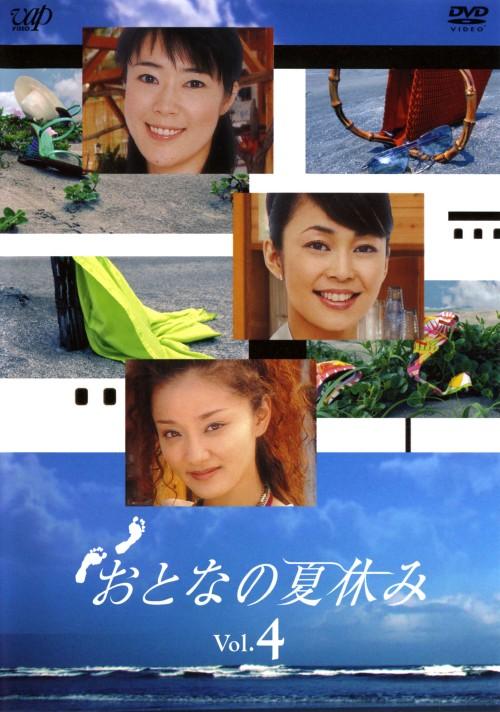 【中古】4.おとなの夏休み (完) 【DVD】/寺島しのぶ