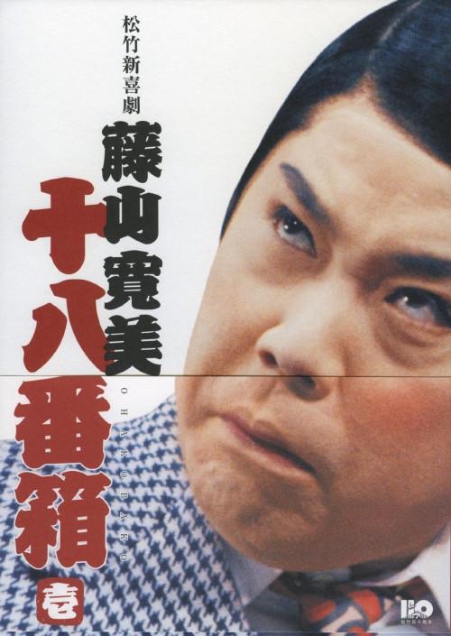 【中古】1.松竹新喜劇 藤山寛美 十八番箱 BOX 【DVD】/藤山寛美