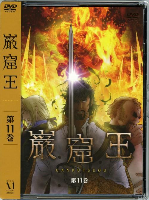 【中古】11.巌窟王 【DVD】/中田譲治