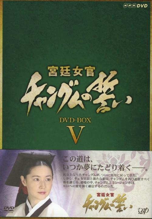 【中古】5.宮廷女官 チャングムの誓い BOX 【DVD】/イ・ヨンエ