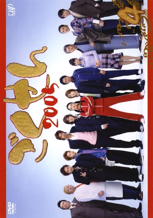 【中古】4.ごくせん 2005 (完) 【DVD】/仲間由紀恵
