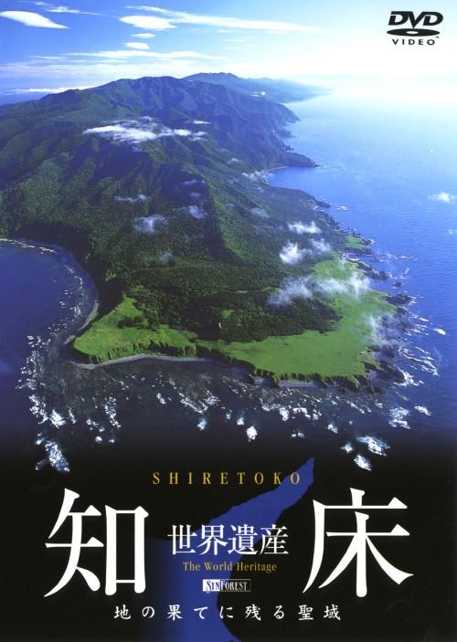 【中古】世界遺産 知床 【DVD】