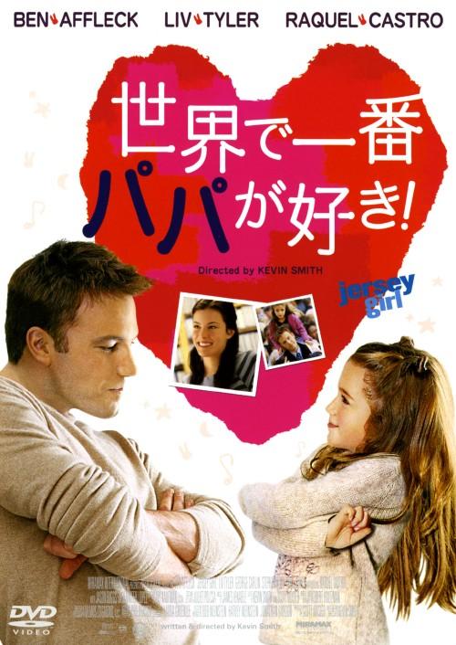 【中古】世界で一番パパが好き! 【DVD】/ベン・アフレック