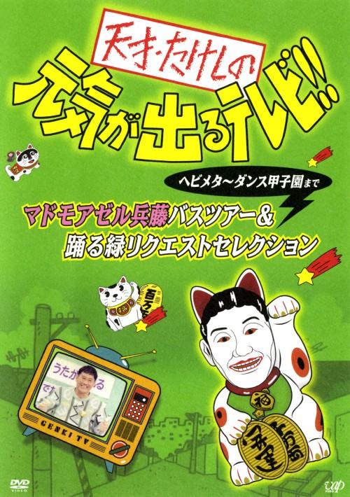 【中古】天才・たけしの元気が出るテレビ!! ヘビメタ〜… 【DVD】/ビートたけし