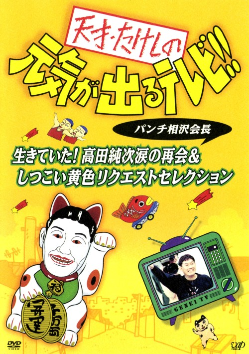 【中古】天才・たけしの元気が出るテレビ!! パンチ相沢… 【DVD】/ビートたけし