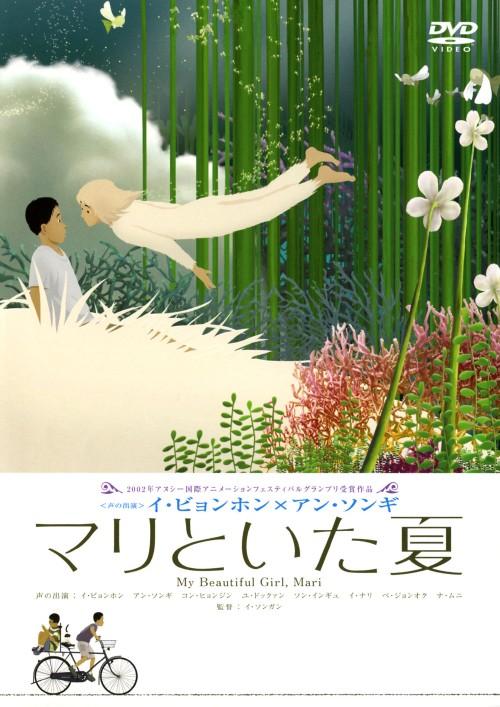【中古】マリといた夏 【DVD】/イ・ビョンホン