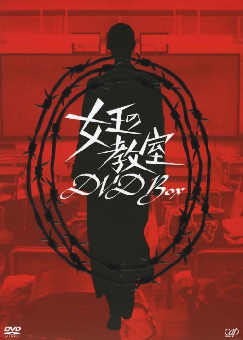 【中古】女王の教室 BOX 【DVD】/天海祐希