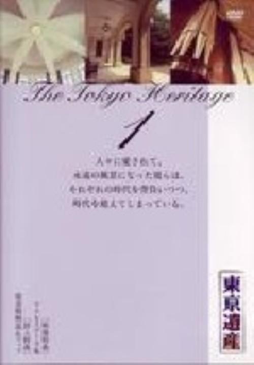 【中古】1.東京遺産 【DVD】
