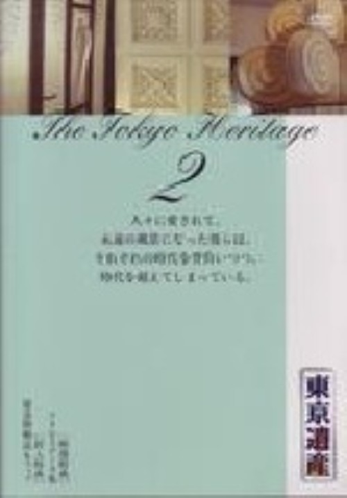 【中古】2.東京遺産 【DVD】